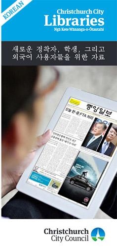 New residents brochure in Korean